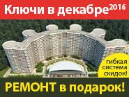 ЖК «Парковые Аллеи» Квартиры в Красногорске.